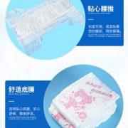 baby diaper (5)